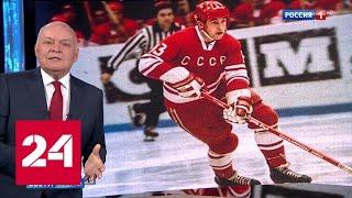 Смотреть видео Участнику Суперсерии СССР – Канада Борису Михайлову исполнилось 75 - Россия 24 онлайн