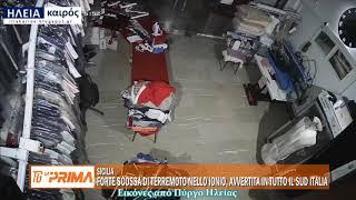 Forte scossa di terremoto nello Ionio, avvertita in tutto il sud Italia