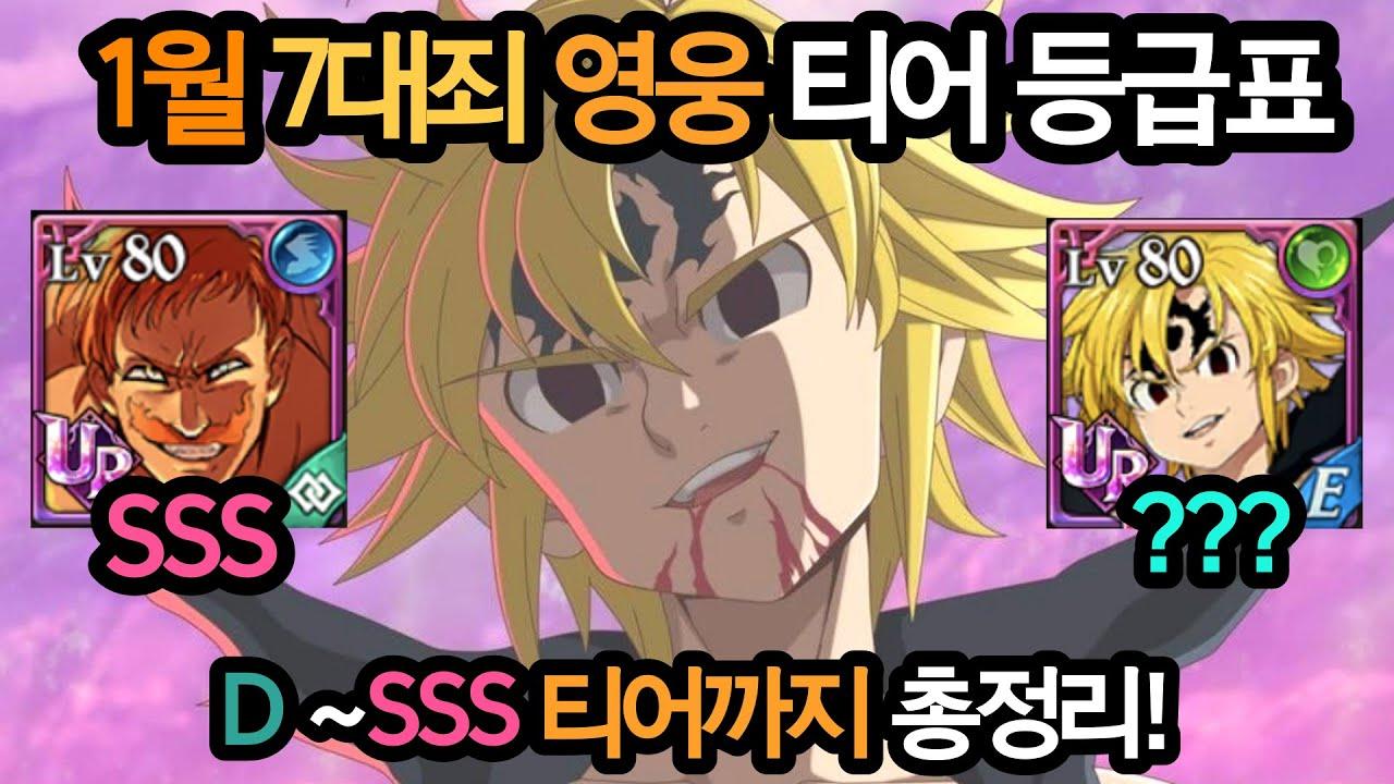 일곱개의 대죄 1월 최신 영웅 티어 등급표!!! + 중요한 공지 [초긍정이] [Grand Cross] [Seven Deadly Sins]