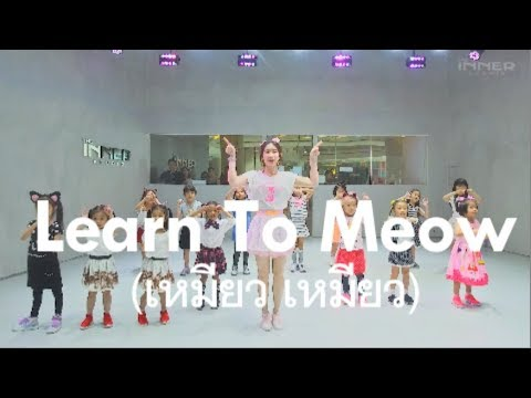 INNER KIDS l Learn To Meow (เหมียว เหมียว) - Xiao Feng Feng