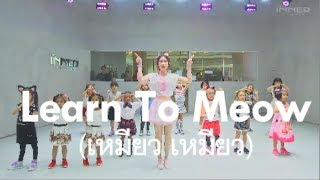 Inner Kids L Learn To Meow  เหมียว เหมียว  - Xiao Feng Feng