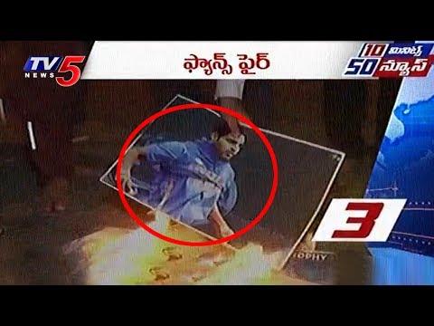 10 Minutes 50 News | 19th June 2017 | TV5 News