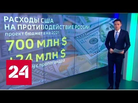 """Чего боится Трамп? США раскрыли сумму расходов на """"борьбу"""" с Россией - Россия 24"""