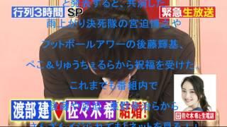 4/9放送の「行列のできる法律相談所」で渡部建が佐々木希との結婚を発表...