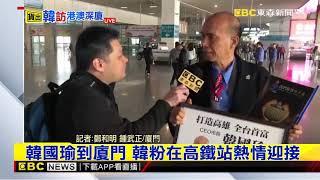最新》韓國瑜到廈門 韓粉在高鐵站熱情迎接
