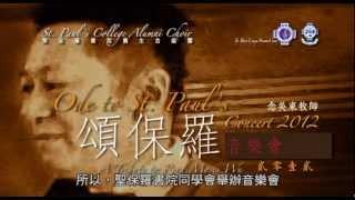 St. Paul's College Alumni Concert 2012 (promo)