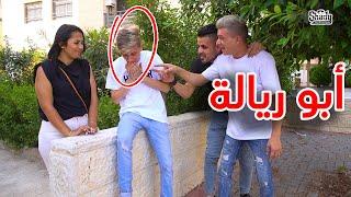 عفاريت الحارة - ابو ريالة