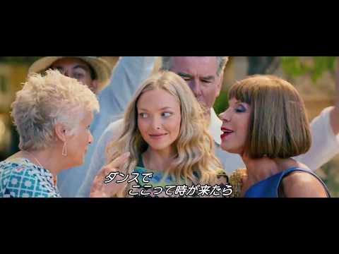 『マンマ・ミーア! ヒア・ウィー・ゴー』本編映像(ABBA「ダンシング・クイーン」)