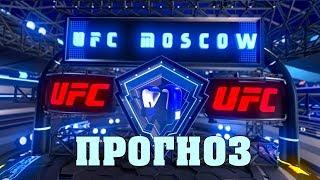 Кто зажжет в Москве? Пять главных поединков первого турнира UFC в России