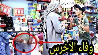 فلم / الاخرس الوفي شوفو شصار... #يوميات_سلوم