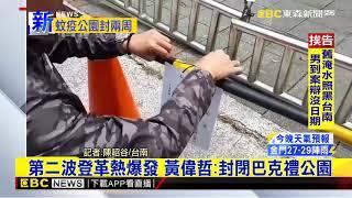 最新》第二波登革熱爆發 黃偉哲:封閉巴克禮公園