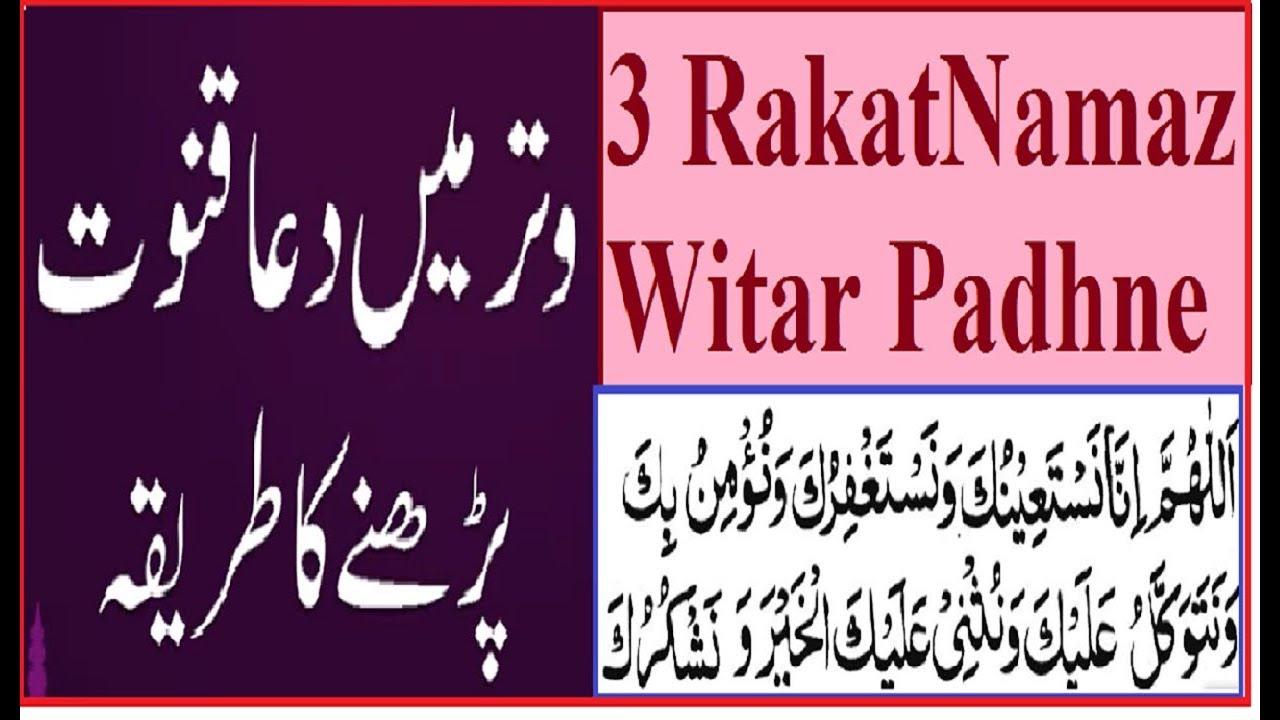Witr Namaz main Dua e Qunoot perhnay ka Tareeqa,نماز وتر کا طریقہ