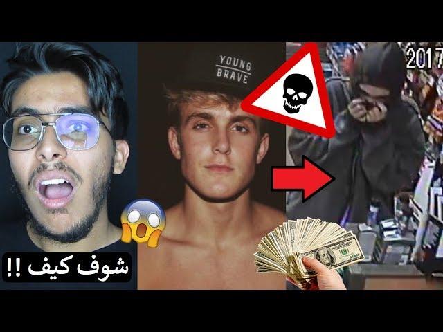 فضيحة يوتيوبر يسرق من اخوياه فلوس اليوتيوب !! , دخل بيته ولقى الشرطة والسبب؟!