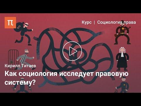 Теоретические подходы в социологии права — Кирилл Титаев