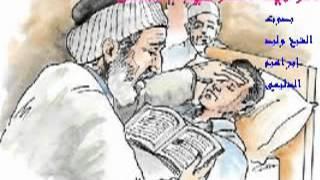 الرقية  الشرعية   بصوت  الشيخ  وليد  إبراهيم  الدليمي