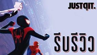 รีบรีวิว SPIDER-MAN: Into the Spider-Verse ผงาดสู่จักรวาลแมงมุม #JUSTดูIT