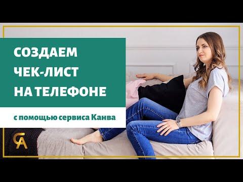 Как создать чек-лист на телефоне с помощью сервиса Канва