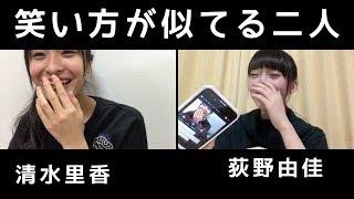 2018年01月16日SR配信 荻野 由佳 (おぎの ゆか),NGT48 チームNIII 清水 里香 (しみず りか),NMB48 チームBII.