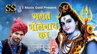 Bhagat Bhole Nath Ka New Haryanvi D J Song 2017 A K Haryanvi S S Music Gold