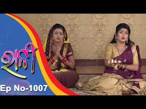 Ranee   Full Ep 1007   1st Sept 2018   Odia Serial - TarangTV