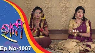 Ranee | Full Ep 1007 | 1st Sept 2018 | Odia Serial - TarangTV