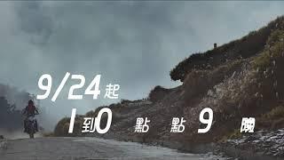 【時來運轉】預告篇 │ISUZU台北合眾汽車