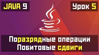 Java для начинающих - Урок №5: Поразрядные операции и побитовые сдвиги