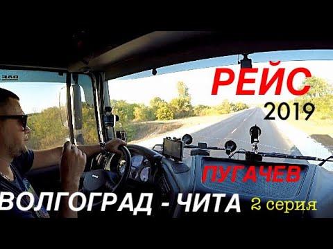 Волгоград-Чита 2 серия.Участок Саратов Пугачев Самара.О новой дороге
