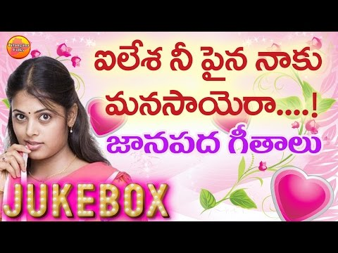 Super Duper Hit Ilesha Nee Paina Manasu | Folk Songs | Telangana Folk Songs | Janapada Songs Telugu