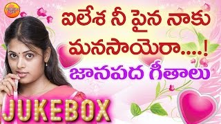 Super Duper Hit Ilesha Nee Paina Manasu | Folk Songs | Telangana Folk Songs | Janapada Songs Telugu
