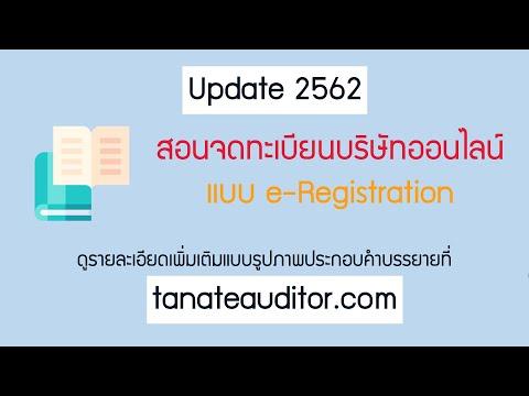 สอนจดทะเบียนบริษัทแบบ e-Registration (ละเอียดทุกขั้นตอน) - Update 2562