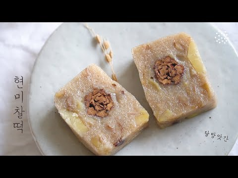 Hyeonmi-chal-ddeok, brown glutinous rice cake, korean dessert, vegan, 달방앗간, dalbangatgan