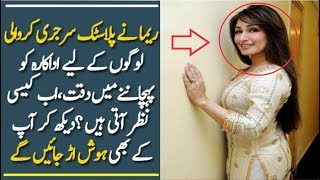 How Actress Reema Khan Looks After Plastic Sur-gery ?