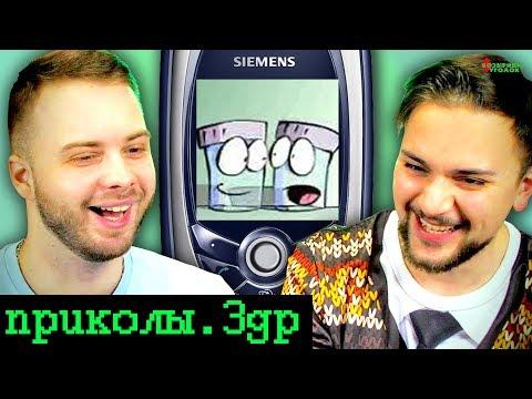 СМОТРИМ ВИДЕО СО СТАРОГО ТЕЛЕФОНА.3gp / Мемы 2000-х!