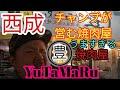 【西成焼肉YuTaMaRu】酒が進むめっちゃうまい焼肉屋!チャンピオンがマスター!!凄すぎる!
