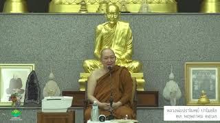 [Rerun] 23/05/2020 LIVE หลวงพ่อปราโมทย์ (Luangpor Pramote's live Dhamma talk)