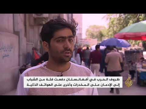 البطالة والمخدرات وبقايا الحروب أبرز مشاكل الشباب الأفغاني  - 17:22-2018 / 8 / 12
