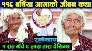 ११६ वर्ष कि आमाको जीवन कथा । अझै सम्म पिर्रा,गुन्द्री बुन्दै । नेपाल कै बृद आमा Jeetmaya Tamang