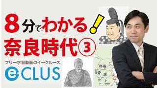中学社会歴史、奈良時代3回目、聖武天皇の時代を学習します。 動画の続...