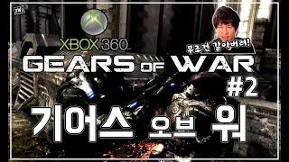 [기어스오브워] #2 XBOX360을 구원한 상남자 액…