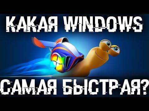 Быстрейшая Windows среди всех!