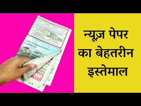Newspaper Craft Idea | Best Out Of Waste | Newspaper Art And Craft | Waste Material Craft