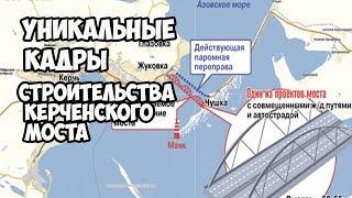 Крымский Мост Уникальные Кадры строительства Керченского моста