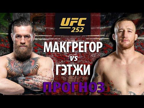 Дождались! UFC 252: Конор Макгрегор против Джастина Гэтжи. Кто кого отправит в нокаут? Разбор.