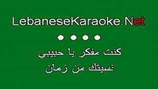 Lebanese Karaoke ► Fadel Shaker ★ Kint Mfakker
