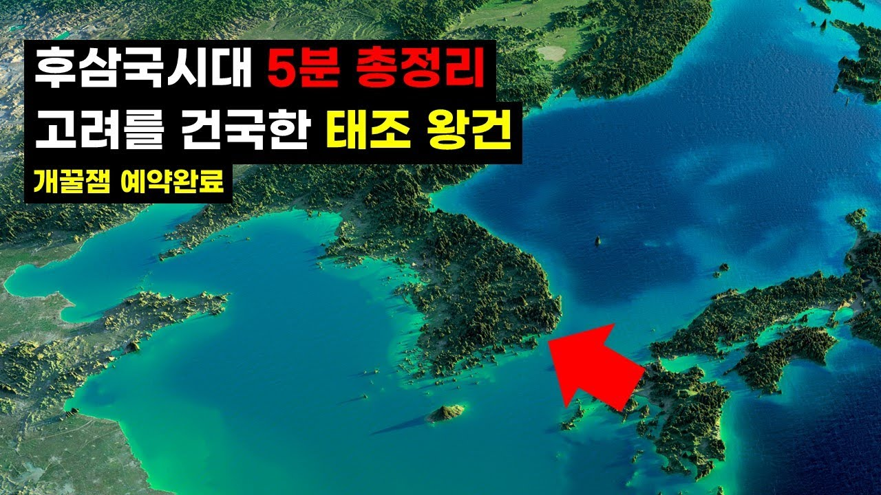 후삼국시대 5분 총정리 · 미륵 궁예, 태조 왕건, 수달 견훤 (고려사)