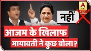 Mayawati did not speak over Azam Khan's controversial comment during Aligarh rally