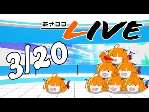 【#桐生ココ】あさココLIVEニュース!3月20日【#ココここ】