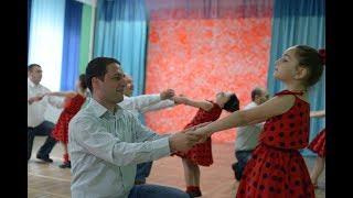 მამების და შვილების ცეკვა ბაღის ზეიმზე
