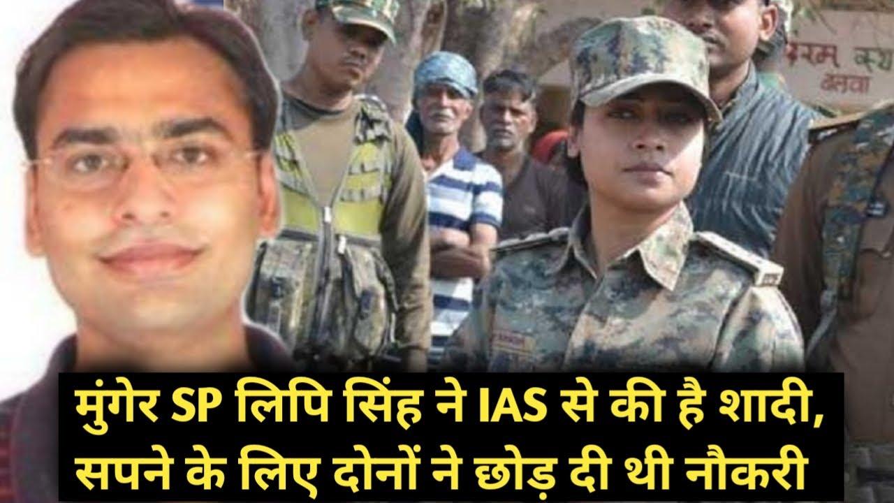 मुंगेर SP लिपि सिंह ने IAS से की है शादी, सपने के लिए दोनों ने छोड़ दी थी नौकरी